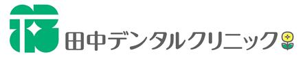 川西能勢口 歯医者/歯科|田中デンタルクリニック